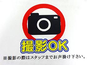写真撮影OK!