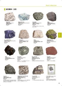 カタログ岩石標本
