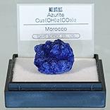 藍銅鉱(モロッコ)