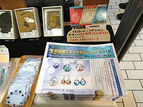 東京国際ミネラル秋のフェア2018