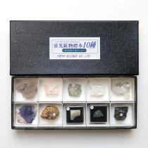 蛍光鉱物標本10種(短波)