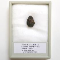 グバラ隕石
