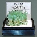 グリーン石膏