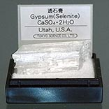 透石膏(ユタ)