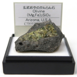 玄武岩中のかんらん石