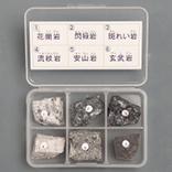 岩石標本6種