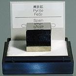 黄鉄鉱(スペイン)