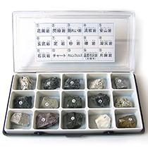 岩石標本15種