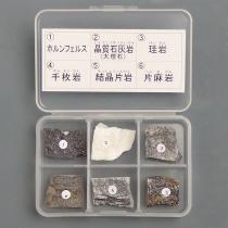 変成岩6種