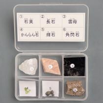 造岩鉱物6種