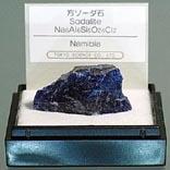 方ソーダ石
