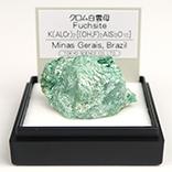 ミニ鉱物標本06