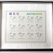 誕生石12種